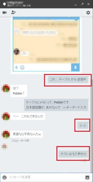 hangout_pebble